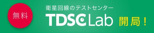 衛星回線のテストセンター TDSC Lab開局!